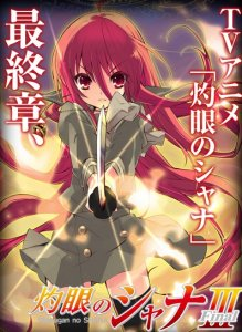 Shakugan no Shana Final / Жгучий взор Сяны ТВ-3 (RUS)