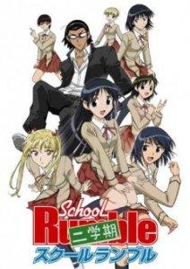 School Rumble Ni Gakki / Школьный переполох (второй сезон) (RUS)