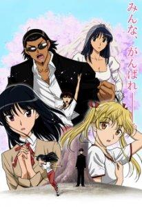 School Rumble: San Gakki / Школьный переполох OVA-2 (RUS)