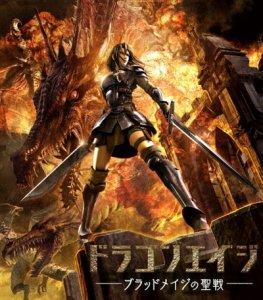 Dragon Age: Blood Mage no Seisen / Эпоха дракона: Рождение Искательницы (SUB)