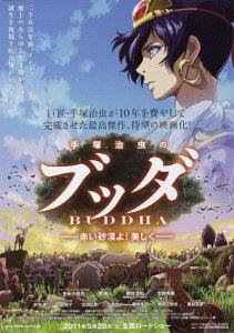 Tezuka Osamu no Buddha: Akai Sabaku yo! Utsukushiku / Будда: Пустыня красная, как ты прекрасна! (RUS)