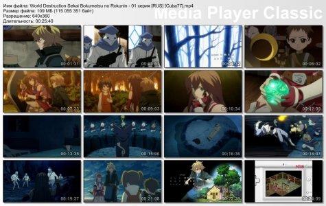 World Destruction: Sekai Bokumetsu no Rokunin / Разрушение мира (RUS)