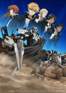 Gekijouban Break Blade: Dai Yon Shou - Sanka no Chi / Сломанный Меч (фильм четвертый) (SUB)