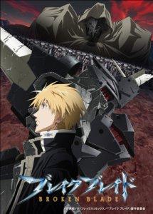 Gekijouban Break Blade: Dai Roku Shou - Doukoku no Toride / Сломанный Меч (фильм шестой) (SUB)