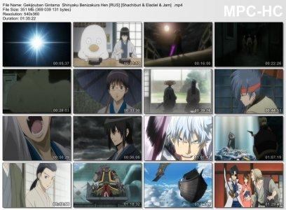 Gekijouban Gintama: Shinyaku Benizakura Hen / Гинтама (фильм первый) (RUS)