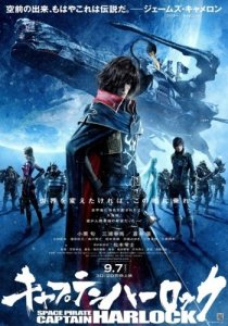 Captain Harlock (2013) / Космический пират Харлок (SUB)