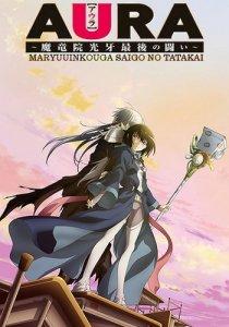 Aura: Maryuuinkouga Saigo no Tatakai / Аура: Последняя Битва Светлого Клыка, Избранного Демонами-Драконами (RUS)