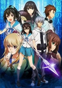 Strike the Blood / Удар Крови (SUB)