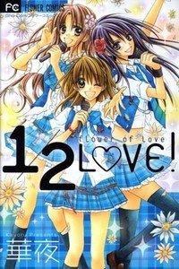 One Half Love! / Любовь напополам!