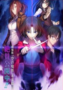 Gekijouban Kara no Kyoukai: Mirai Fukuin / Граница пустоты: Благословение будущего (RUS)