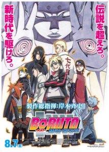 Boruto: Naruto the Movie / Боруто: Фильм Наруто (RUS)