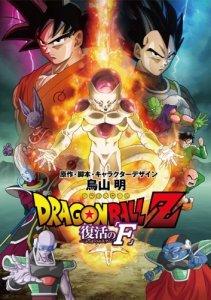 Dragon Ball Z: Fukkatsu no F / Драконий Жемчуг Зет: Воскрешение «Ф» (RUS)