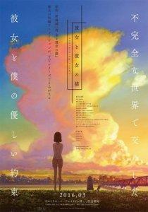 Kanojo to Kanojo no Neko: Everything Flows / Она и её кот: Всё течёт (SUB)