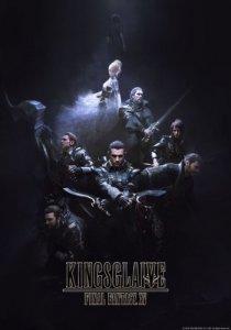 Kingsglaive: Final Fantasy XV / Последняя фантазия XV: Меч короля (RUS)