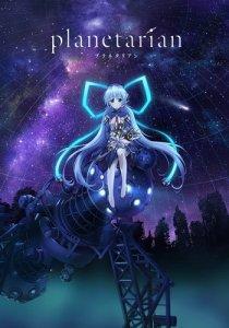 Planetarian: Chiisana Hoshi no Yume / Планетарианка: Мечта одинокой звёздочки (RUS)
