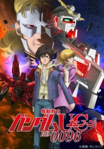 Kidou Senshi Gundam UC RE0096 / Мобильный доспех Гандам Единорог RE:0096 (RUS)
