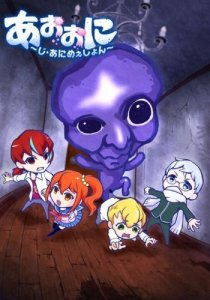 Ao Oni: The Animation / Синий демон (RUS)