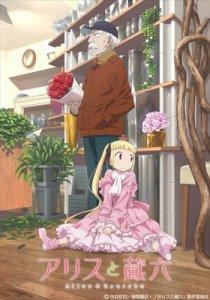 Alice to Zouroku / Алиса и Зороку (RUS)