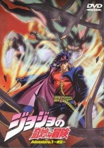 Jojo no Kimyou na Bouken: Adventure / Невероятные приключения Джоджо OVA-2 (RUS)