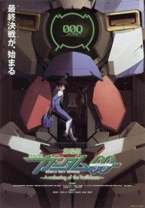 Gekijouban Kidou Senshi Gundam 00: A Wakening of the Trailblazer / Мобильный воин ГАНДАМ 00 - Фильм (RUS)