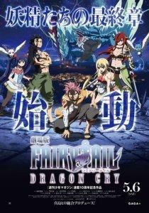 Gekijouban Fairy Tail: Dragon Cry / Сказка о Хвосте феи: Драконий плач (RUS)