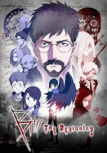 B: The Beginning / Би: Начало (RUS)