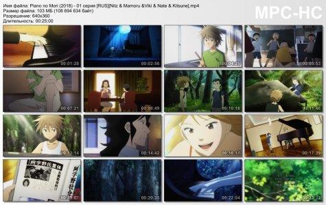 Piano no Mori (2018) / Рояль в лесу [ТВ-1] (RUS)