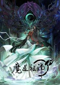 Modao Zushi / Магистр дьявольского культа (RUS)