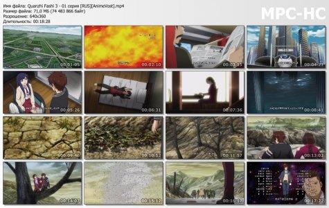 Quanzhi Fashi 3 / Маг на полную ставку [ТВ-3] (RUS)