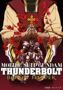 Kidou Senshi Gundam: Thunderbolt - Bandit Flower / Мобильный воин Гандам: Грозовой сектор (фильм второй) (RUS)