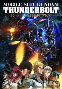 Kidou Senshi Gundam: Thunderbolt - December Sky / Мобильный воин Гандам: Грозовой сектор - Декабрськое небо (фильм первый) (RUS)