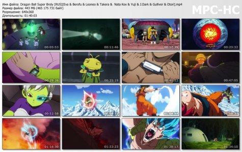 Dragon Ball Super: Broly / Драгонболл Супер: Броли (RUS)