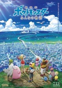 Gekijouban Pocket Monsters: Minna no Monogatari / Покемон (фильм 21) (RUS)