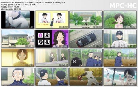 Mix: Meisei Story / Микс (RUS)