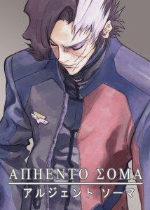 Argentosoma / Аргенто Сома (RUS)