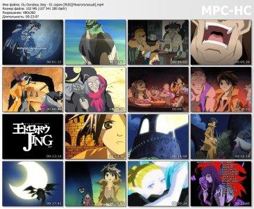 Ou Dorobou Jing / Приключения Джинга [ТВ] (RUS)