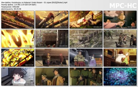 Koutetsujou no Kabaneri: Unato Kessen / Кабанери из стальной крепости: Решающий бой (RUS)