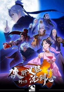 Jian Wang 3 - Xia gan yi dan Shen Jianxin / Сеть мечей: Благородная рыцарская душа (RUS)