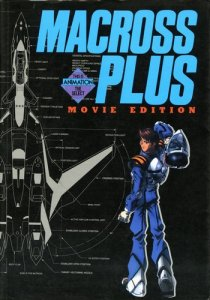 Macross Plus: Movie Edition / Макросс Плюс - Фильм (RUS)