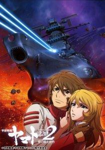 Uchuu Senkan Yamato 2202: Ai no Senshi-tachi / Космический крейсер Ямато 2202: Воины любви (RUS)