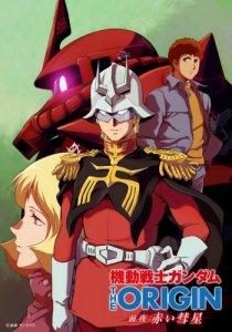 Kidou Senshi Gundam: The Origin - Zen'ya Akai Suisei / Мобильный воин Гандам: Исток [ТВ] (RUS)