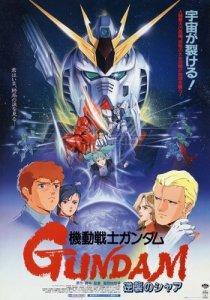 Kidou Senshi Gundam: Gyakushuu no Char / Мобильный воин ГАНДАМ: Ответный удар Чара (RUS)