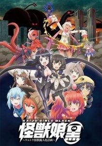 Kaijuu Girls (Kuro): Ultra Kaijuu Gijinka Keikaku / Девушки-кайдзю Куро: Ультра-план антропоморфизации монстров (RUS)