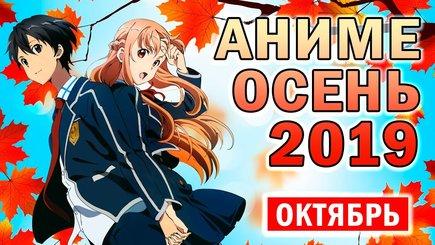Осенний Аниме Сезон 2019