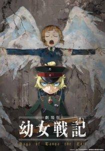 Gekijouban Youjo Senki / Военная хроника маленькой девочки (фильм) (RUS)