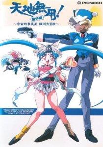 Tenchi Muyou! Bangaihen: Galaxy Police Mihoshi Space Adventure / Тэнти - лишний! Миссия Михоси (RUS)