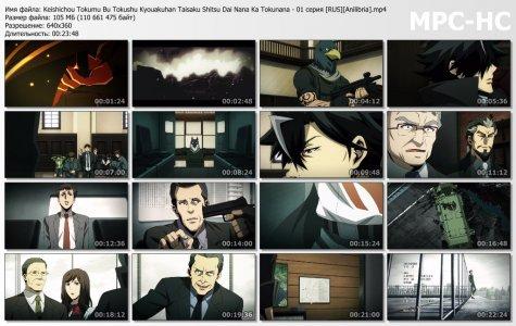 Keishichou Tokumu Bu Tokushu Kyouakuhan Taisaku Shitsu Dai Nana Ka: Tokunana / Специальный отдел криминальных расследований: Токунана (RUS)