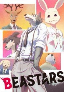 Beastars / Выдающиеся звери (RUS)