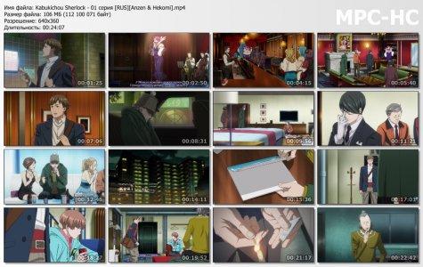 Kabukichou Sherlock / Шерлок из Кабуки-тё  (RUS)