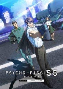 Psycho-Pass: Sinners of the System Case.2 First Guardian / Психопаспорт: Грешники системы (фильм второй) (RUS)